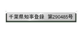 千葉県知事登録 第240426号