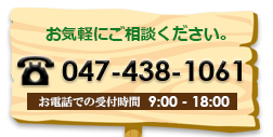 047-438-1061