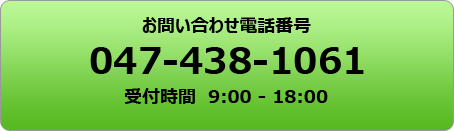 お問い合わせ電話番号 047-438-1061 受付時間9:00 - 18:00